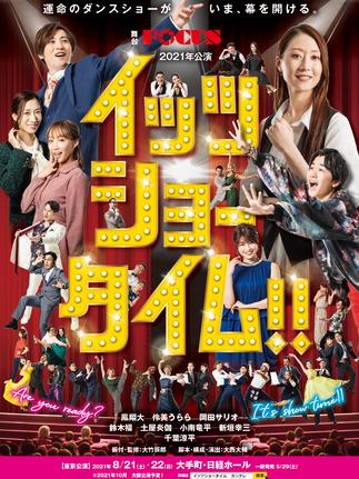 舞台FOCUS・2021年公演「イッツショータイム!」メインビジュアル解禁!