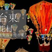 高雄-台東-花蓮(四天三夜).jpg