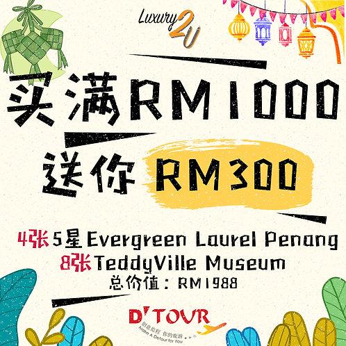 Buy RM1000 Free RM300 - Ramadan Deals