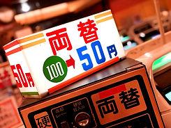 大阪/ゲームセンター『かすが娯楽場』の店内にある、レトロな50円両替機。テトリス/ぷよぷよ/麻雀などは50円でゲームができます。