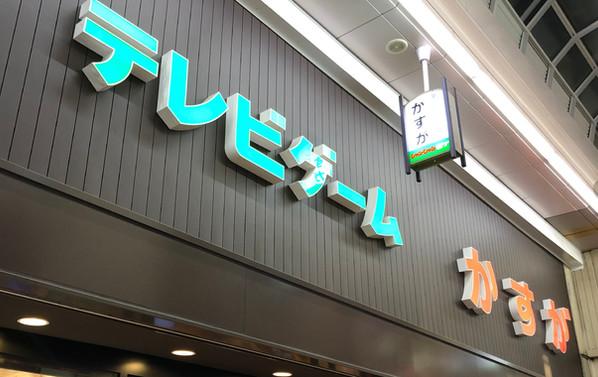 大阪/ゲームセンター『かすが娯楽場』入口の看板風景。 【テレビゲームかすが】
