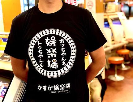 大阪/ゲームセンター『かすが娯楽場Tシャツ』当店のレトロな「娯楽場看板」をモチーフに作成したTシャツ。ゲーセングッズとして販売中です! 【カラー:ネイビー SIZE:S/Ⅿ/L】