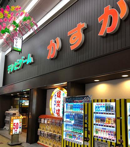 大阪/ゲームセンター『かすが娯楽場』 入口風景。新世界/ジャンジャン横丁の丁度中央にお店がございます。レトロな娯楽場看板が目印。