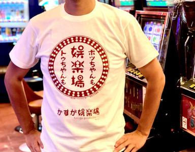 大阪/ゲームセンター『かすが娯楽場Tシャツ』 【カラー:ホワイト】