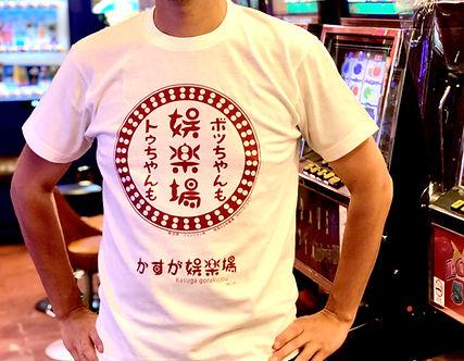 大阪/ゲームセンター『かすが娯楽場Tシャツ』当店のレトロな「娯楽場看板」をモチーフに作成したTシャツ。ゲーセングッズとして販売中です! 【カラー:ホワイト SIZE:S/Ⅿ/L】