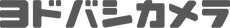 Yodobashi-Camera_logo.png