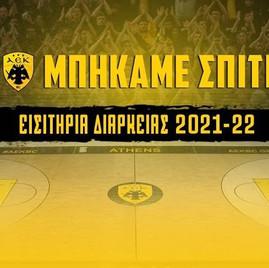 Εισιτήρια διαρκείας 2021-22 στο μπάσκετ: Μπήκαμε σπίτι!