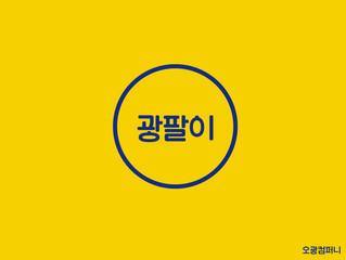 광팔이(오광컴퍼니)