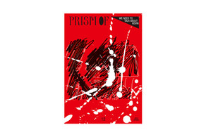 PRISMOF Issue 12 케빈에 대하여(We Need to Talk About Kevin)