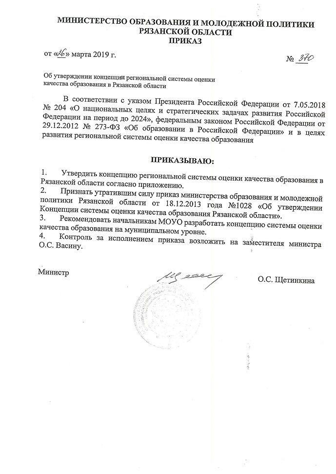 приказ министерства об утверждении конце
