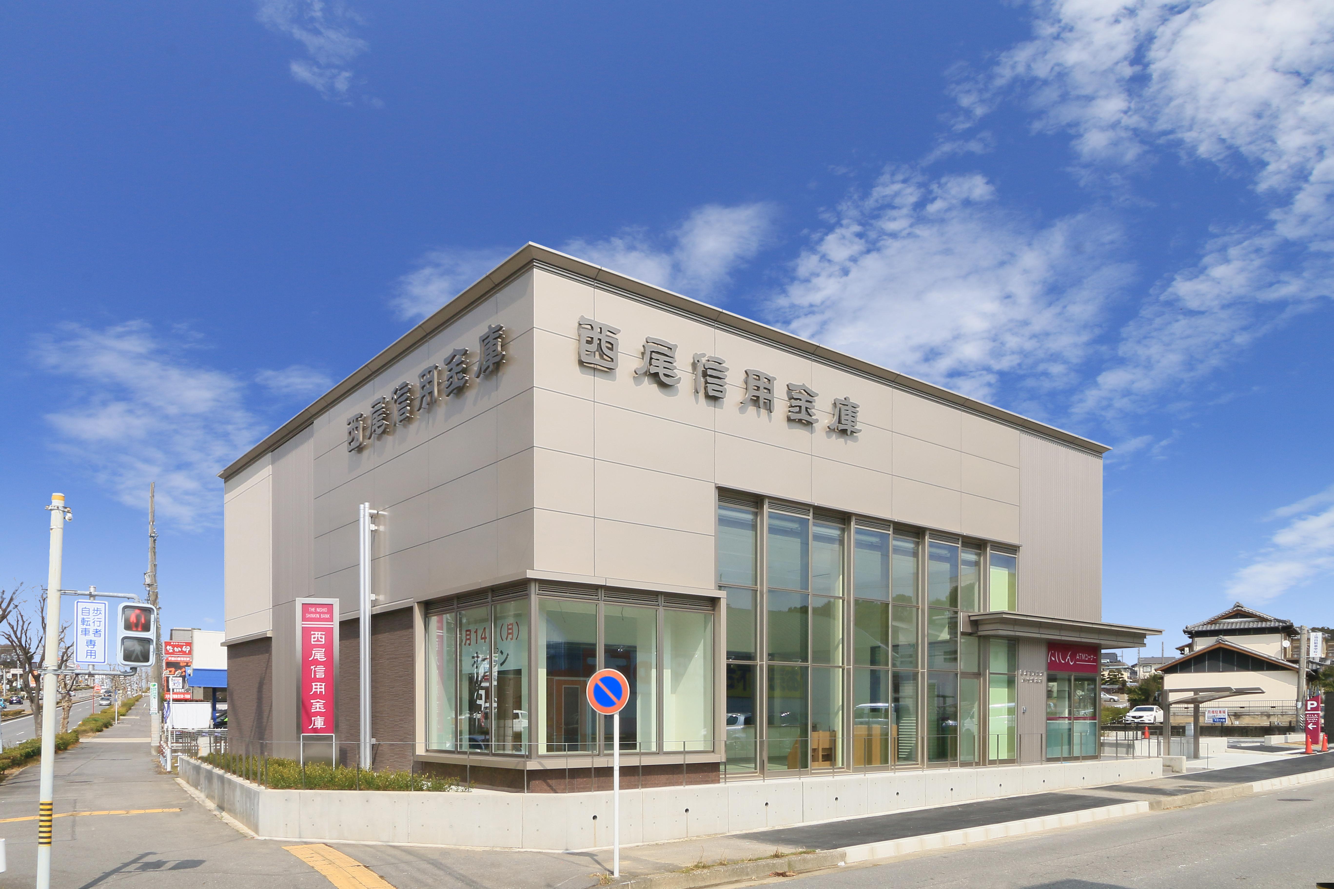 11841408(西尾信用金庫 岡崎南支店)