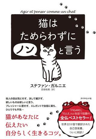 Sortie de la version japonaise d'Agir et penser comme un chat !