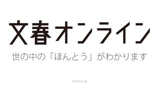 Interview pour Bunshun mag - Japon - Agir et penser comme un chat