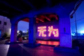 20121114 Wu Wei.jpg