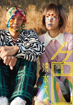 SHIBUYA TSUTAYA POPUP ZINE「色」DIRECTION