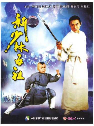 The New Legend of Shaolin - Master