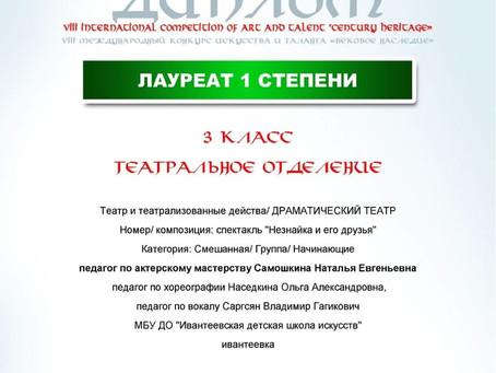 """Спектакль """"Незнайка и его друзья"""""""