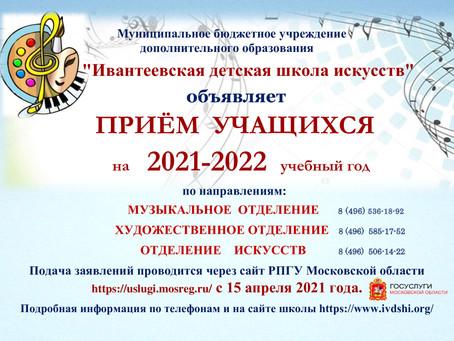 ПРИЕМ УЧАЩИХСЯ 2020-2021