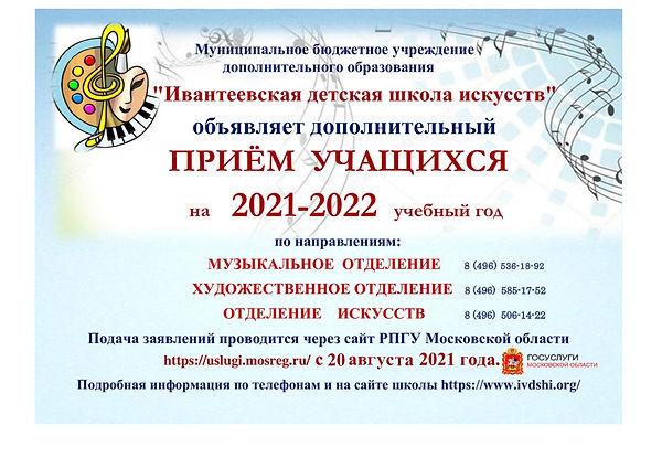 Дополнительный прием учащихся_page-0001.jpg