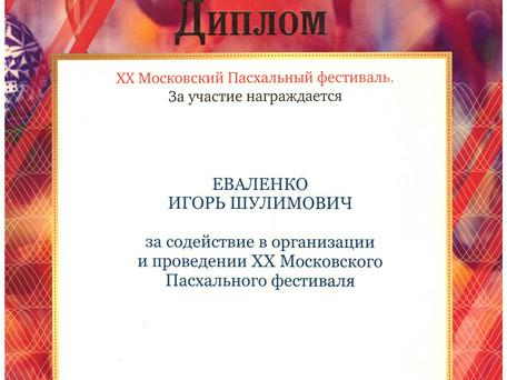 XX Московский Пасхальный фестиваль