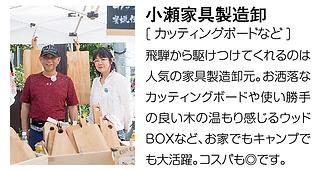 21秋02小瀬家具製造卸.png