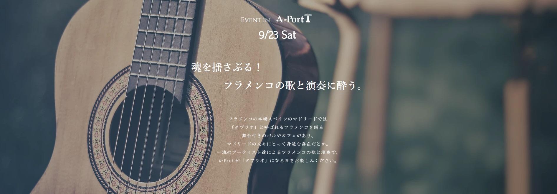 0923フラメンコの歌と演奏