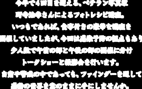 2020.09.20野寺4文字を画像に.png