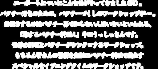 2019.06.09パクチー文字を画像に.png