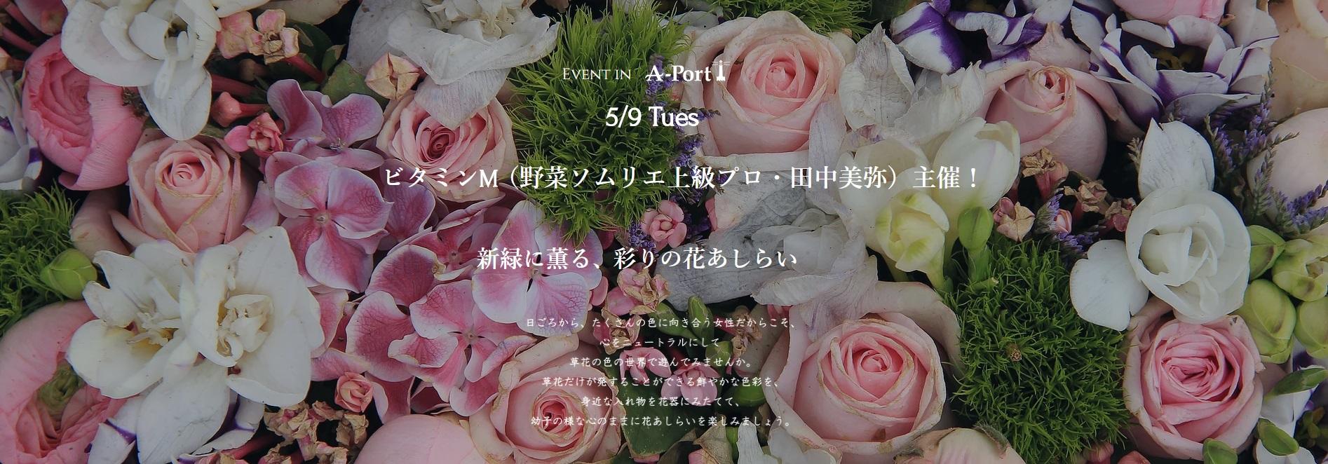 0509彩りの花あしらいビタミンM