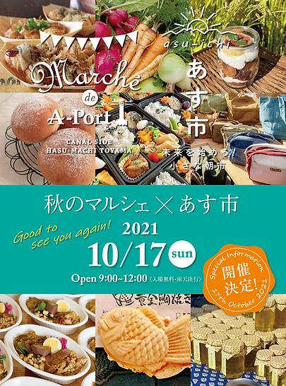 21秋HPトップスマホ.png