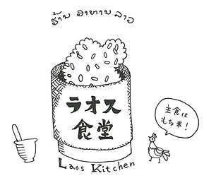 Laos Kitchen Morisan_2.jpg