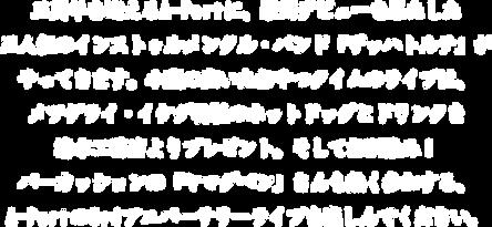 2019.06.23ザッハトルテ文字を画像に.png