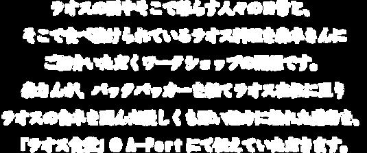2019.07.06ラオス食堂文字を画像に.png