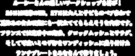 2019.07.26.27ルーシー文字を画像に.png
