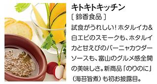 21秋07キトキトキッチン.png