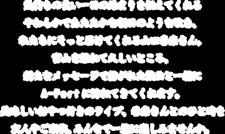2019.11.17文字を画像に.png