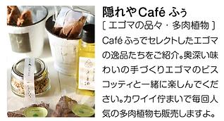 21秋04隠れやカフェふう.png