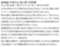 19秋コラボ紹介文.png