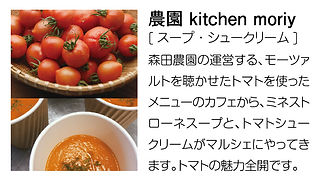 2018秋15農園kitchen moriy.jpg