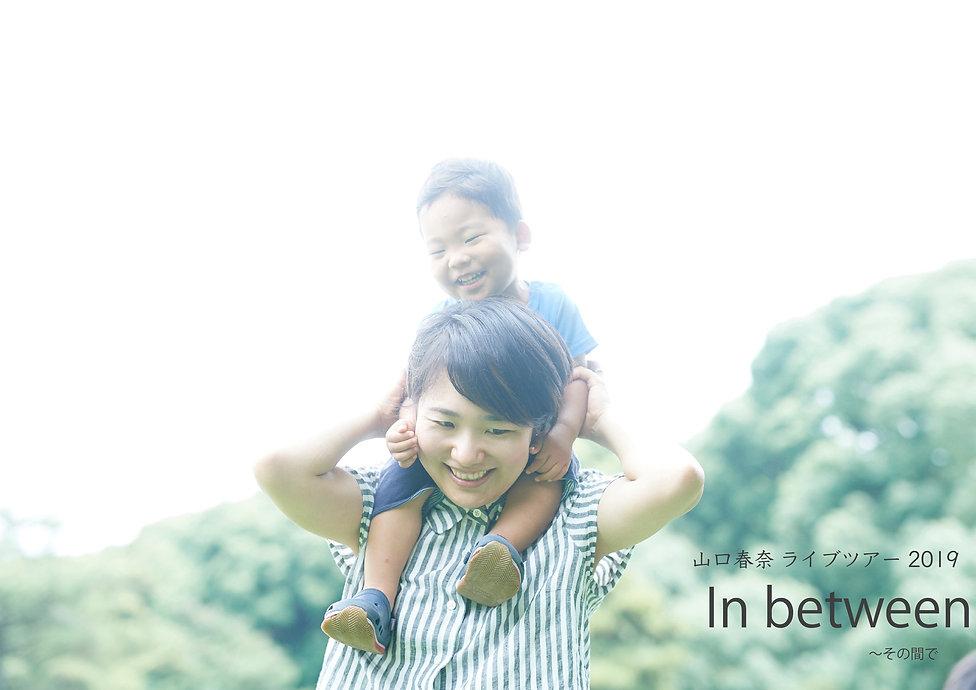 In between フライヤー2.jpg