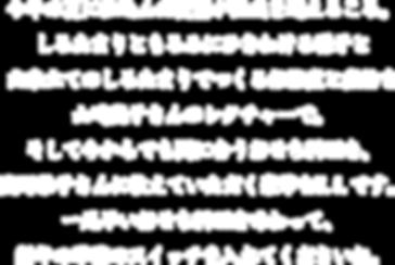 2019.12.15ひきわけ文字を画像に2.png