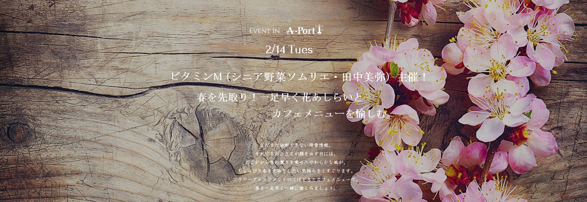 0214花あしらい