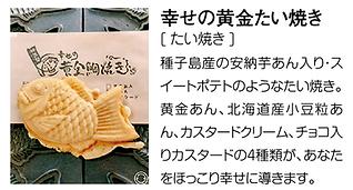 21秋10幸せの黄金たい焼き.png