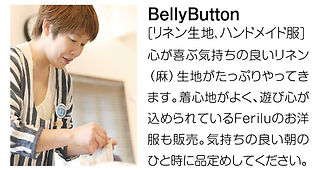 2018秋21BellyBUtton.jpg