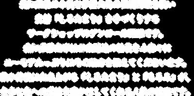 2019.08.31しろたまりフォト文字を画像に.png