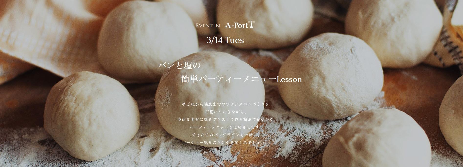 0314パンと塩