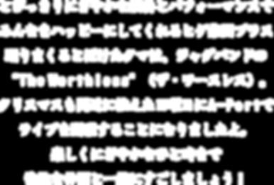 2019.12.22ワースレス文字を画像に.png