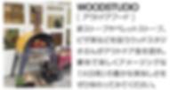19秋ウッドスタジオ.png