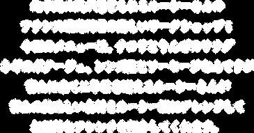 2019.09.28ルーシー文字を画像に.png