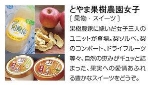 2018秋12とやま果樹農園女子.jpg